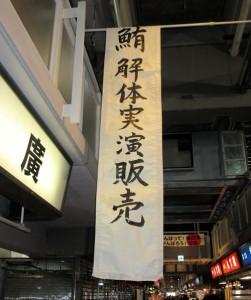 2015年12月5日 市場開放 3
