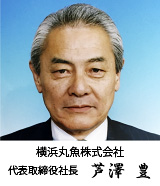 代表取締役社長芦澤豊